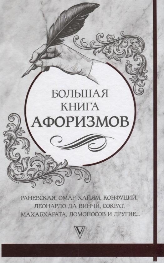 Кольцова В. (отв.ред) Большая книга афоризмов и цитат большая книга афоризмов житейской мудрости и цитат
