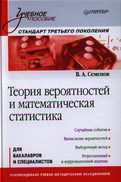 Семенов В. Теория вероятностей и математическая статистика для бакалавров и специалистов цена