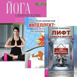 Интеллект: инструкция по применению. Йога самопробуждения: расширение сознания при помощи мудрости тела. Лифт саморазвития (комплект из 3 книг)