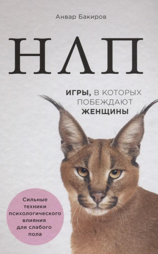 Бакиров А. НЛП. Игры, в которых побеждают женщины ISBN: 9785040916368 анвар бакиров нлп технологии разговорный гипноз