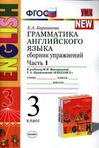 Грамматика английского языка. 3 класс. Сборник упражнений. В 2-х частях. Часть 1. К учебнику И. Н. Верещагиной и др.