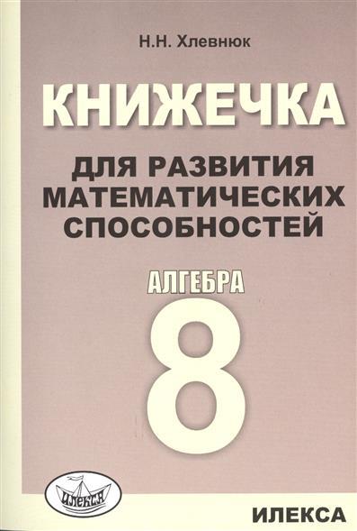 Книжечка для развития математических способностей. Алгебра-8