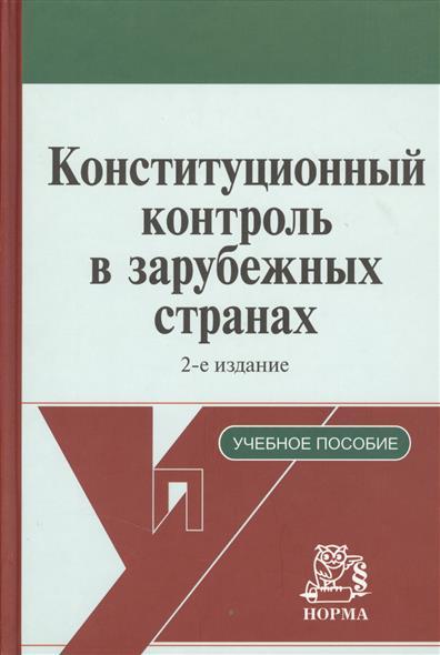 Конституционный контроль в зарубежных странах. Учебное пособие. 2-е издание, исправленное и дополненное