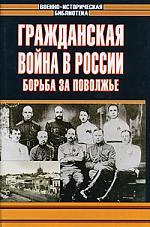 Гражданская война в России Борьба за Поволжье