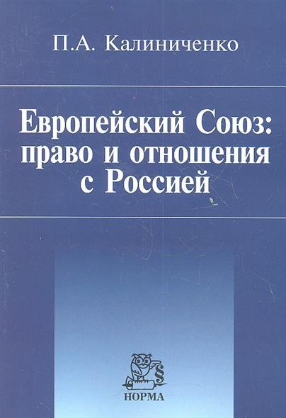 Европейский Союз: право и отношения с Россией