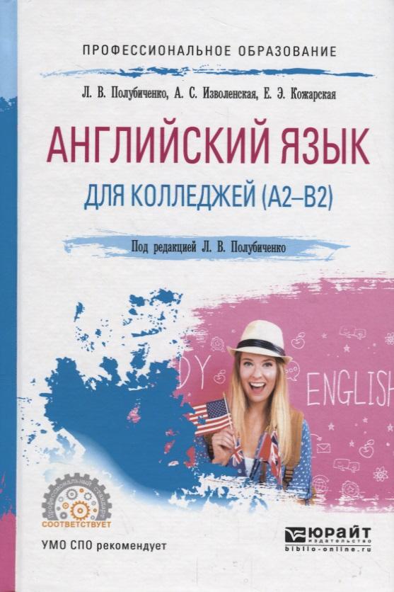 Английский Язык Учебное Пособие Левченко Ильичева Горелова Решебник