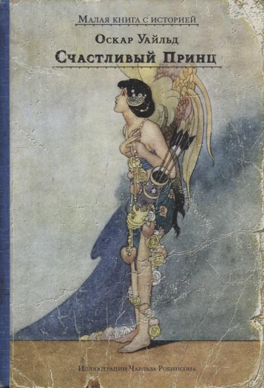 Уайльд О. Счастливый принц и другие сказки уайльд о уайльд сказки дом чтение