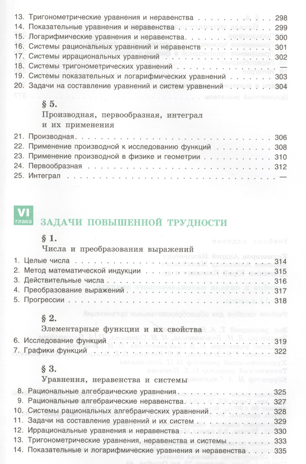 Скачать учебник алгебра и начало анализа 10-11 класс колмогоров 2018года
