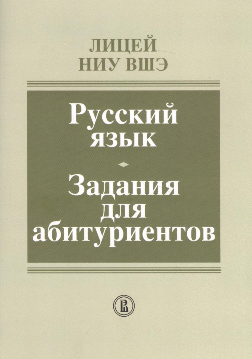 Лицей НИУ ВШЭ. Русский язык. Задания для абитуриентов. Методическое пособие