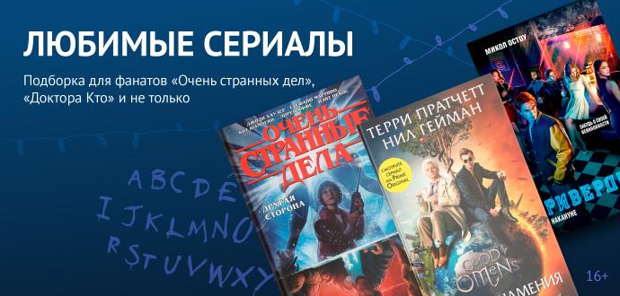 961aa8750 «Читай-город» – это интернет-магазин и крупнейшая в России сеть книжных  магазинов. Книжные новинки и бестселлеры, подборки для чтения, акции и  скидки.