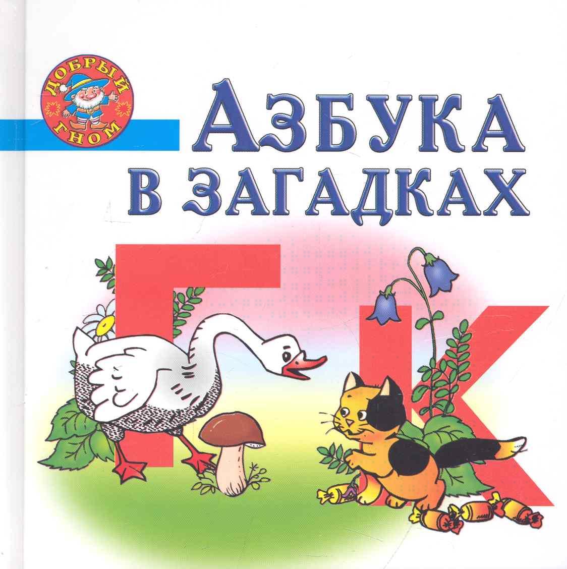 цена Нянковская Н., Соколова Е. Азбука в загадках