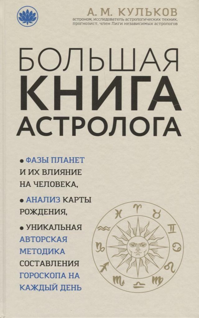 Большая книга астролога от Читай-город
