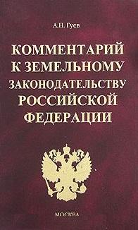 Комм. к земельному законодательству РФ