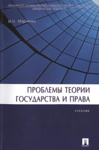 Марченко М. Проблемы теории государства и права. Учебник