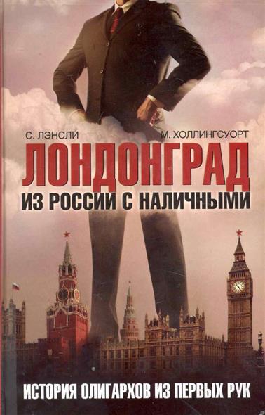 Лондонград Из России с наличными Истории олигархов из первых рук