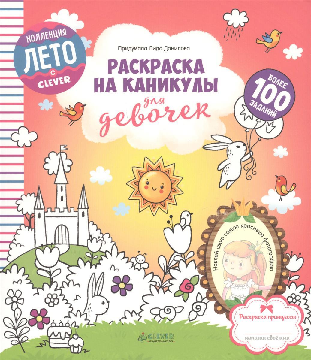 Данилова Л. Раскраска на каникулы для девочек. Более 100 заданий