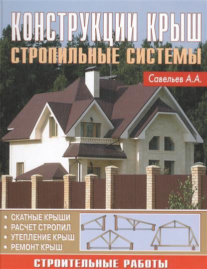 Савельев А. Конструкции крыш Стропильные системы