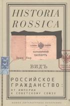 Российское гражданство: от империи к Советскому Союзу