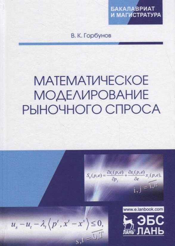 Горбунов В. Математическое моделирование рыночного спроса. Учебное пособие