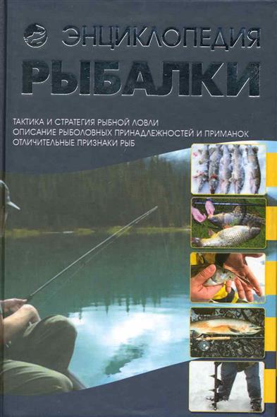 Энциклопедия рыбалки