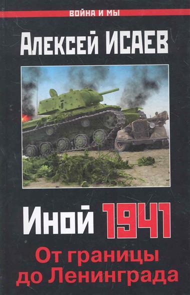 Иной 1941 От границы до Ленинграда