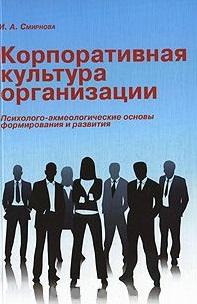 Смирнова И. Корпоративная культура организации