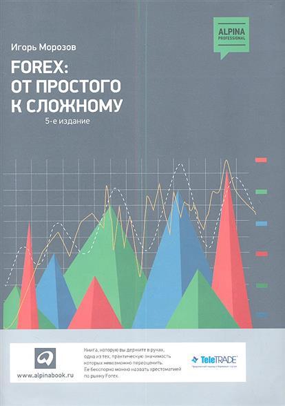 Морозов И. Forex: От простого к сложному. 5-е издание forex b016 6607