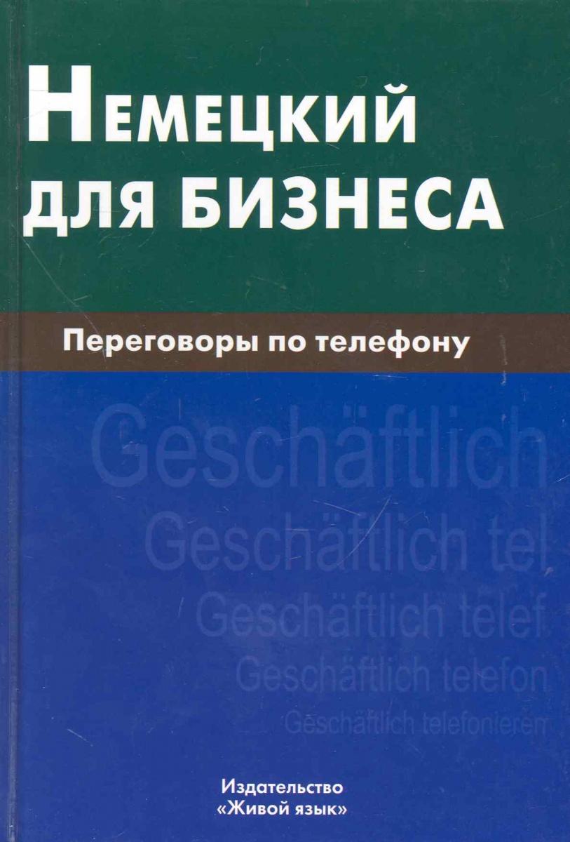 Венидиктова Н. Немецкий для бизнеса Переговоры по телефону ISBN: 9785803307136