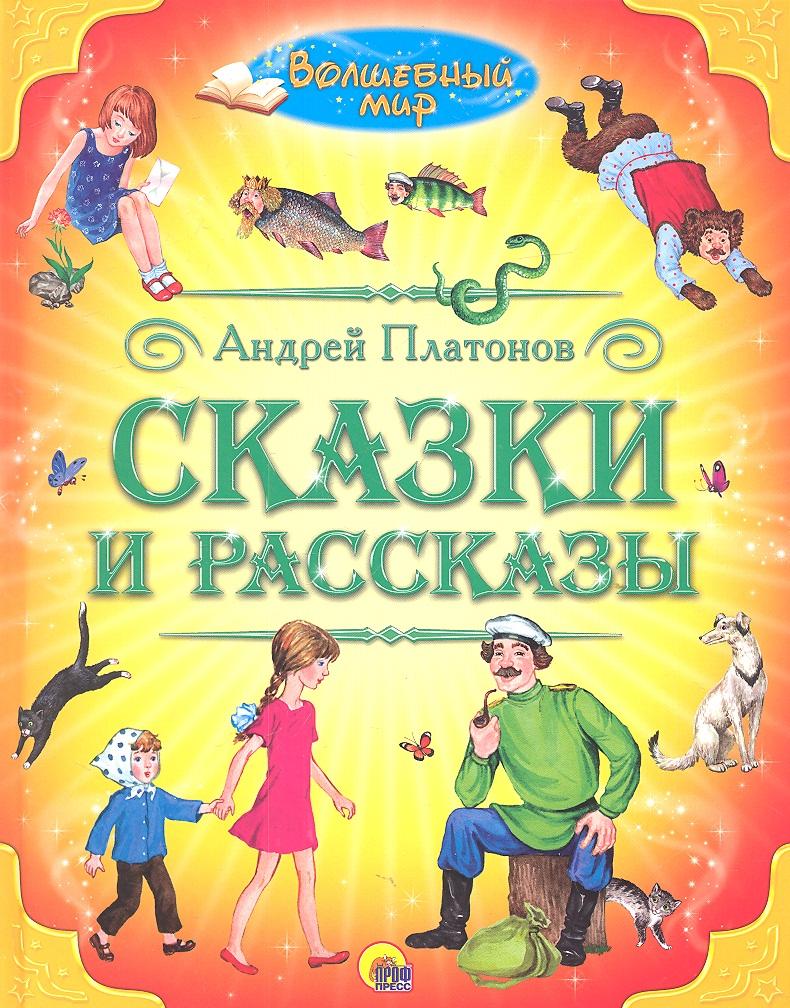 Платонов А. Сказки и рассказы платонов а сказки 1 4 классы