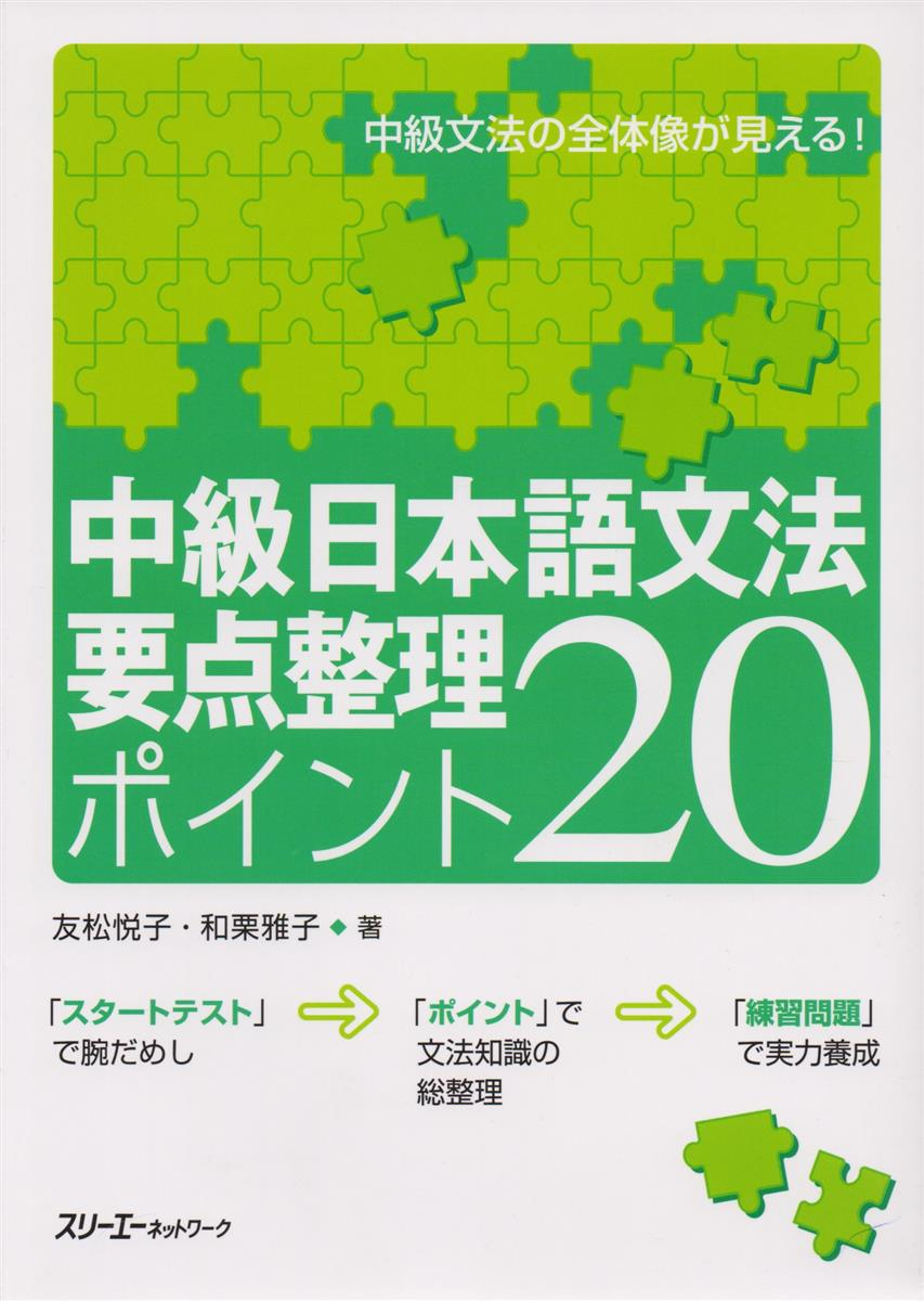 Tomomatsu Etsuko, Waguri Masako Japanese Grammar: 20 Most Basic Points. Intermediate Level / 20 Аспектов грамматики японского языка среднего уровня