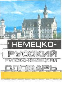 Нем-русс и русс-немец. словарь для школьников русский немец