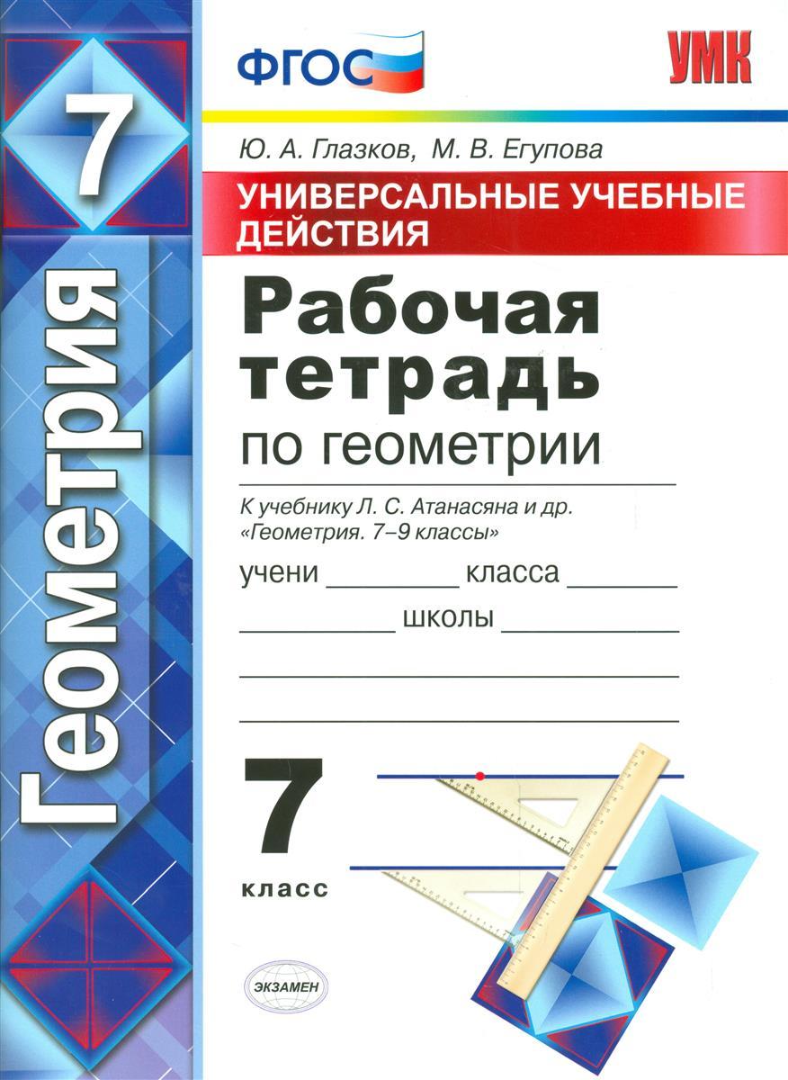 Рабочая тетрадь по геометрии. 7 класс. Универсальные учебные действия к учебнику Л.С. Атанасяна и др.
