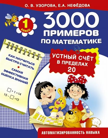 3000 примеров по математике. Устный счет в пределах 20. 1 класс. Как научиться быстро считать. Самая эффективная оценка знаний. Автоматизированность навыка