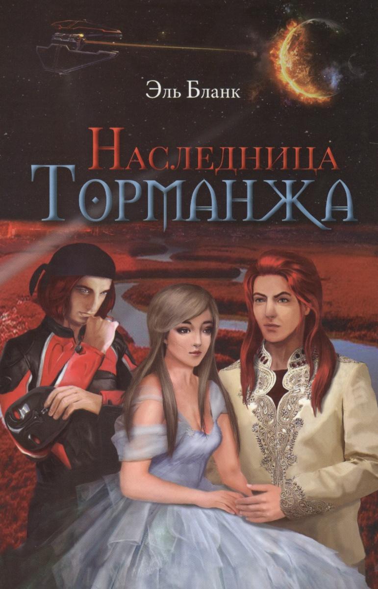 Бланк Э. Наследница Торманжа ISBN: 9785919185390