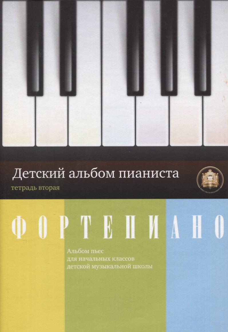 Фортепиано. Детский альбом пианиста. Альбом пьес для начальных классов ДМШ. Тетрадь 2