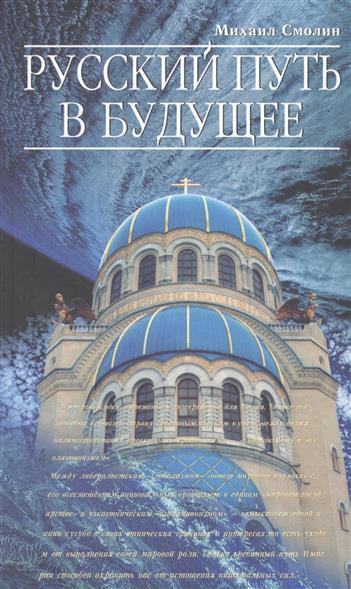 Смолин М. Русский путь в будущее ISBN: 9785913390013