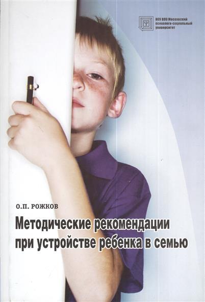 Методические рекомендации при устройстве ребенка в семью. Учебное пособие