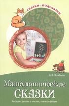 Математические сказки. Беседы с детьми о числах, счете и форме