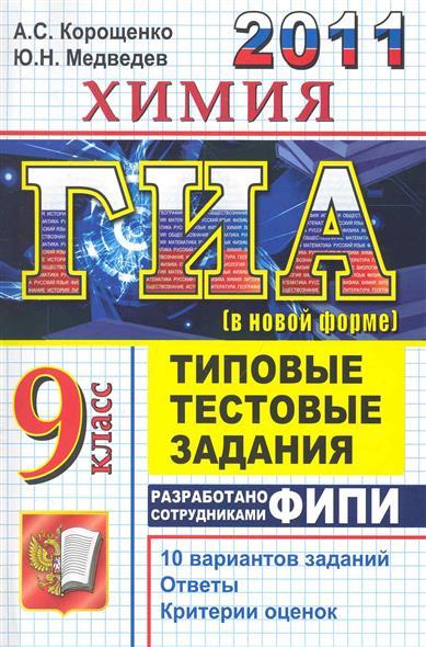 ГИА 2011 Химия 9 кл Типовые тест. задания