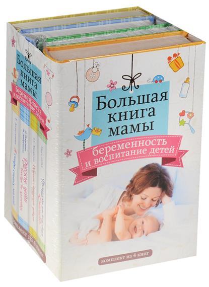 Большая книга мамы: беременность и воспитание детей (комплект из 4 книг)
