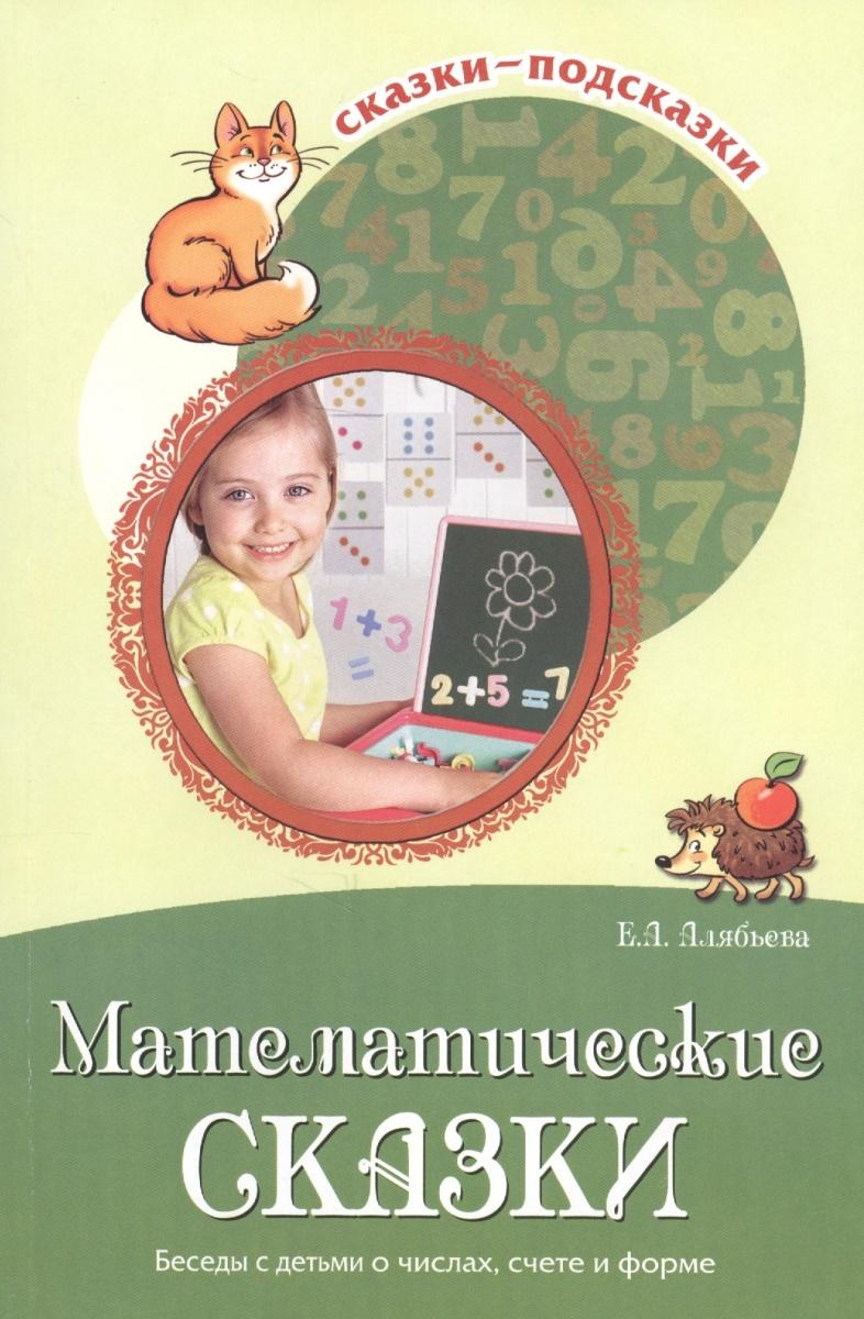 где купить Алябьева Е. Математические сказки. Беседы с детьми о числах, счете и форме дешево