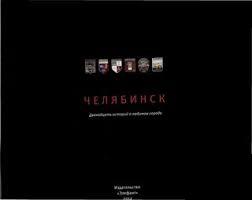 Араловец М., Боже В. Фотоальбом Челябинск. Двенадцать историй о любимом городе (на английском языке)