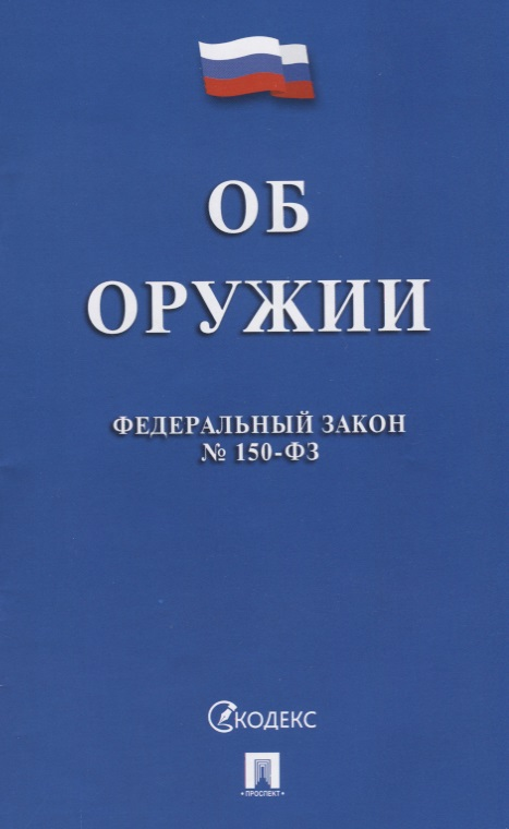Об оружии. Федеральный закон №150-ФЗ