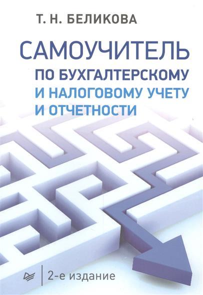 Самоучитель по бухгалтерскому и налоговому учету и отчетности. 2-е издание