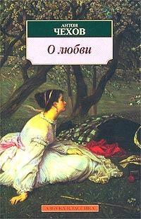 Чехов О любви