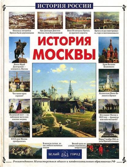 Ермильченко Н. История Москвы стоимость