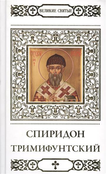 Шапошникова Н. Великие святые. Святитель Спиридон Тримифунтский