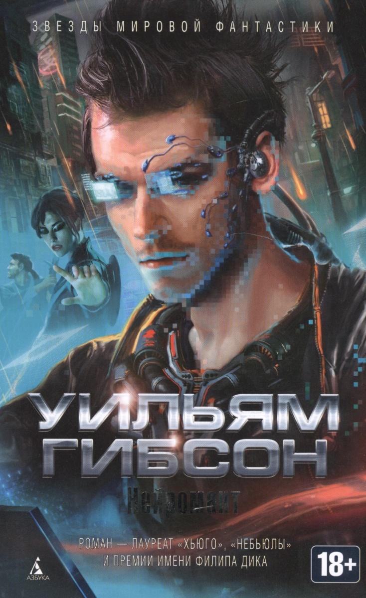 Гибсон У. Нейромант