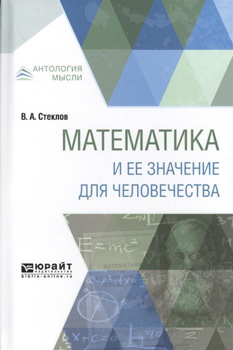 Стеклов В. А. Математика и ее значение для человечества