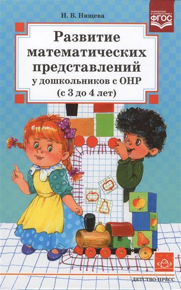 Развитие математических представлений у дошкольников с ОНР (с 3 до 4 лет). Конспекты занятий, картотека игр